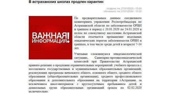 Карантин в Астрахани до какого числа январь 2020 года