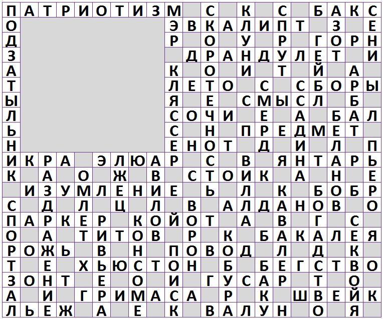 Ответы на кроссворд АиФ №4 от 22.01.2020 (2045)