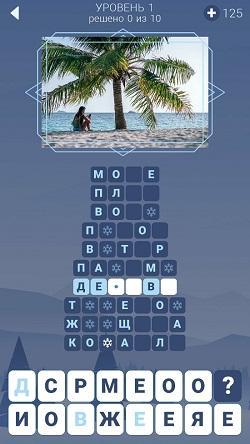 Зимние Слова ответы на 1 уровень игры