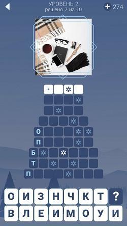Зимние Слова ответы на 2 уровень игры
