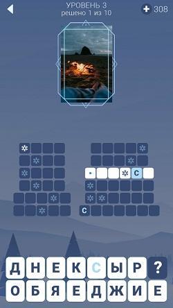 Зимние Слова ответы на 3 уровень игры