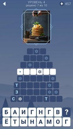 Зимние Слова ответы на 4 уровень игры