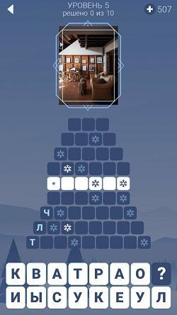 Зимние Слова ответы на 5 уровень игры