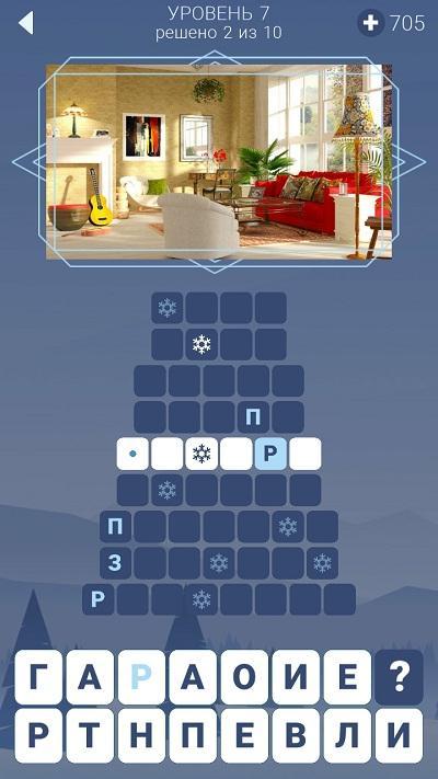 Зимние Слова ответы на 7 уровень игры