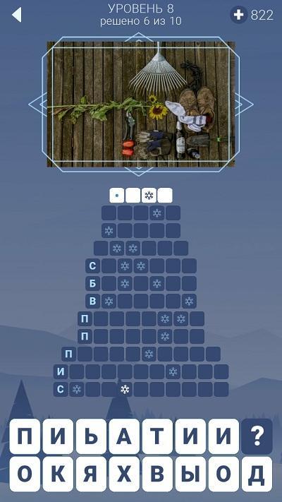 Зимние Слова ответы на 8 уровень игры