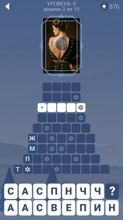 Зимние Слова ответы на 9 уровень игры