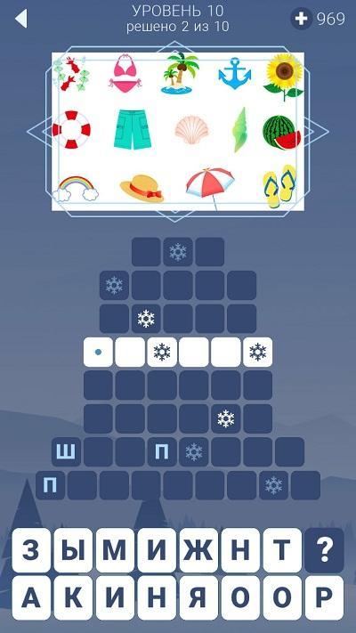 Зимние Слова ответы на 10 уровень игры