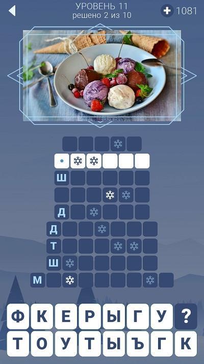 Зимние Слова ответы на 11 уровень игры