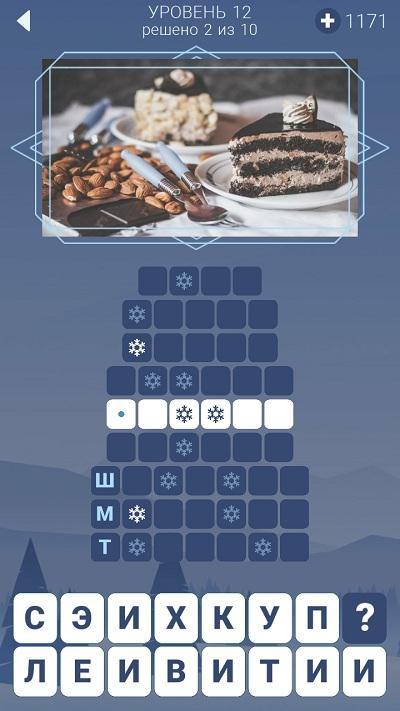 Зимние Слова ответы на 12 уровень игры