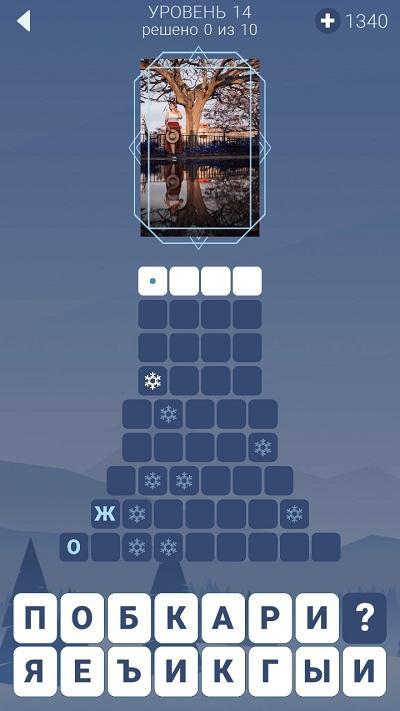 Зимние Слова ответы на 14 уровень игры