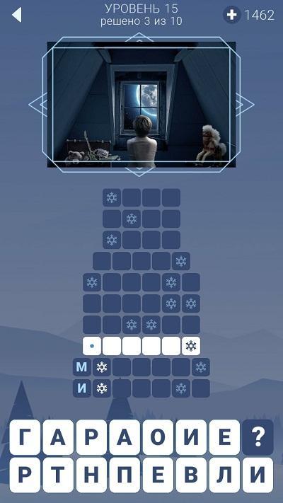 Зимние Слова ответы на 15 уровень игры