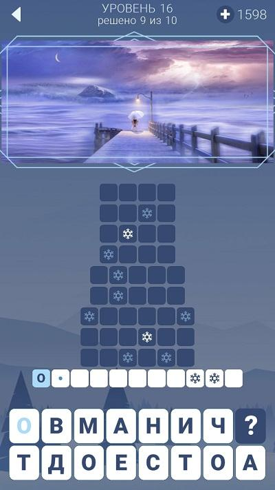 Зимние Слова ответы на 16 уровень игры