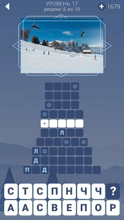 Зимние Слова ответы на 17 уровень игры