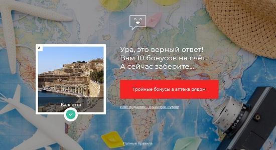 Какой город является столицей Мальты?