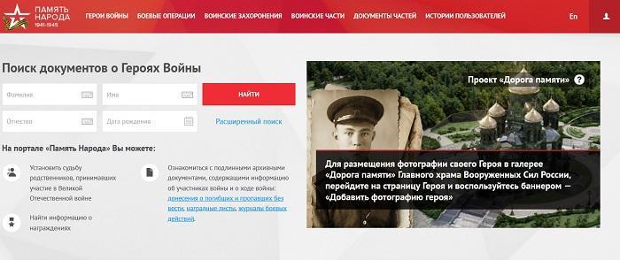 Память народа - официальный сайт, обзор портала
