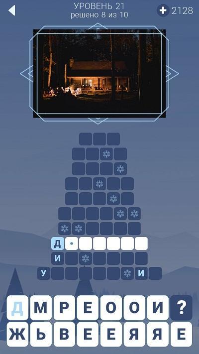 Зимние Слова ответы на 21 уровень игры