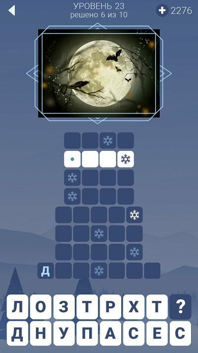 Зимние Слова ответы на 23 уровень игры