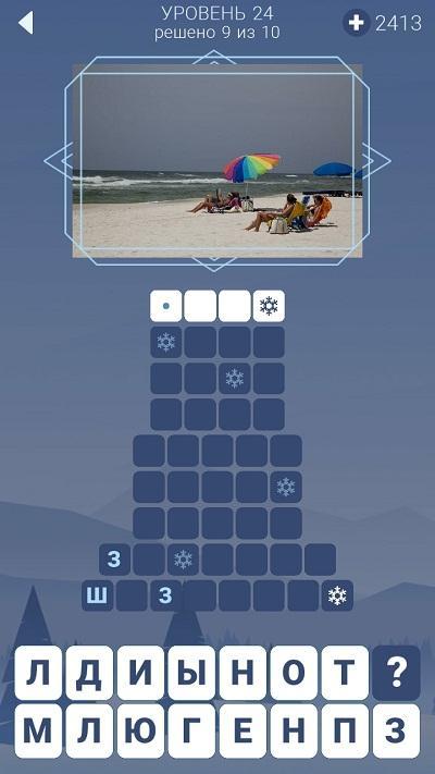 Зимние Слова ответы на 24 уровень игры