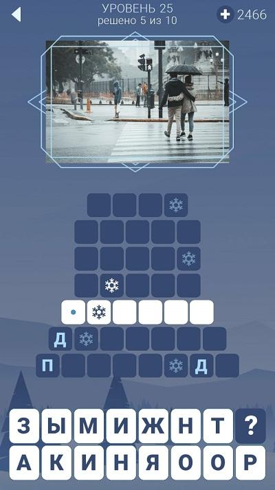 Зимние Слова ответы на 25 уровень игры