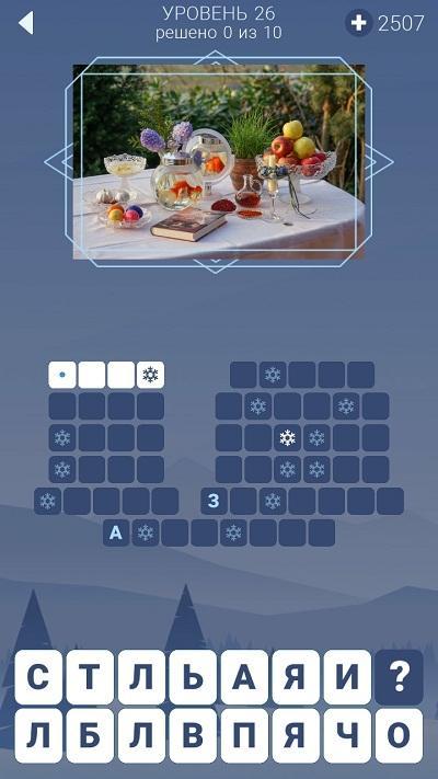 Зимние Слова ответы на 26 уровень игры