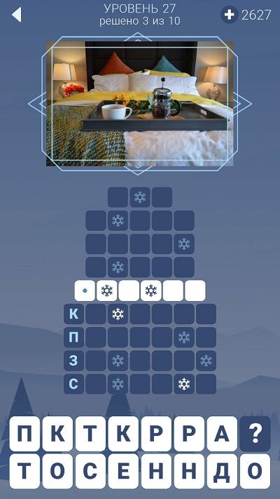 Зимние Слова ответы на 27 уровень игры