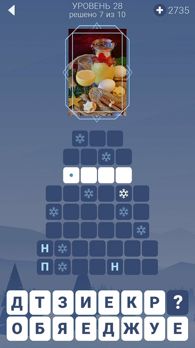 Зимние Слова ответы на 28 уровень игры