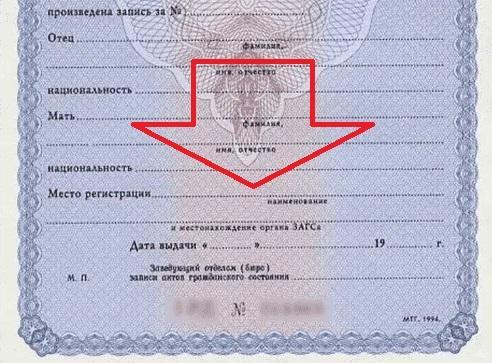 Где находится номер актовой записи в свидетельстве о рождении?