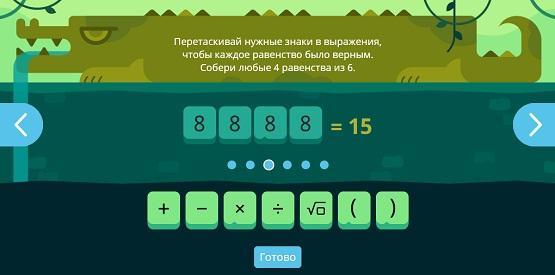 "Олимпиада ""BRICSMATH.COM+"" 6 класс ответы"