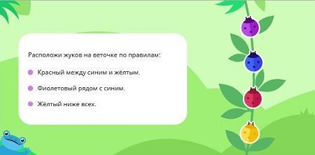 "Олимпиада ""BRICSMATH.COM+"" 1 класс ответы"