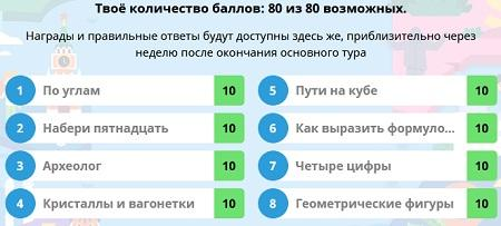 "Олимпиада ""BRICSMATH.COM+"" 7 класс ответы"