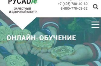 Онлайн тест антидопинг Русада 2021 год
