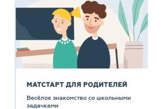 МатСТАРТ - Смарт КЕНГУРУ