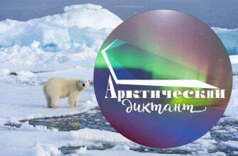Вопросы и ответы Арктический диктант 2021 года