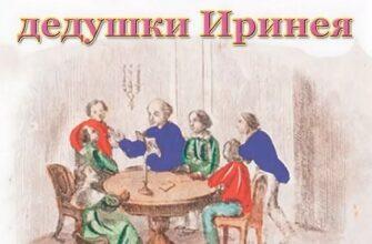 Вопросы и ответы на викторину «Сказки дедушки Иринея»