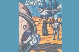 """Вопросы и ответы на викторину А. Толстой """"Аэлита"""""""