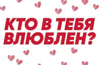 Кто влюблен.рф телеграм