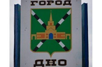 Где находится город Дно в России?