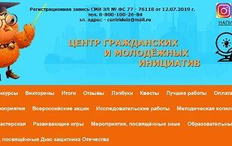 Всероссийская историческая викторина - Великие адмиралы - великие умы!