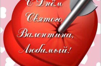 Валентинки на 14 февраля 2021