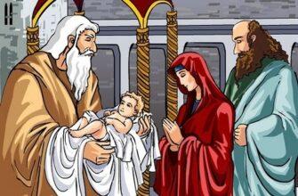 Поздравления на Сретение Господне 2021 в стихах и прозе