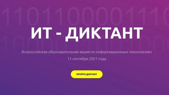 ИТ-диктант 2021