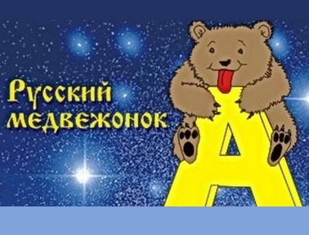 Ответы и задания на конкурс Русский медвежонок 2021 год
