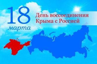 Олимпиада-викторина о Крыме и про Крым
