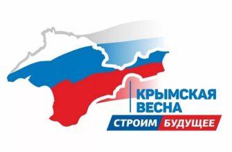 Крымская весна 2014 года