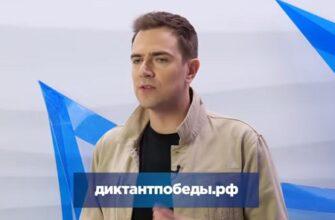 """""""Диктант ПОБЕДЫ"""" 2021 вопросы и ответы на интеллектуальную игру"""