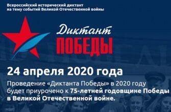 Вопросы и ответы Диктант Победы 2020