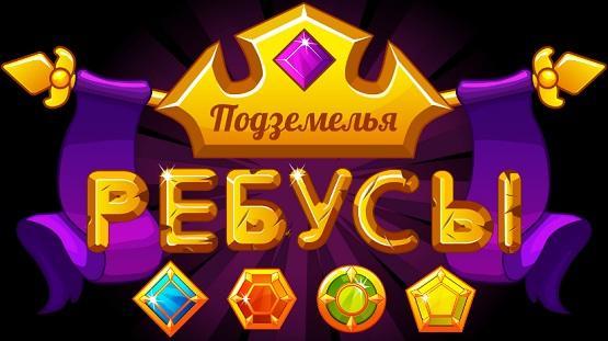 Ответы на Ребусы Подземелья игра Rebooses