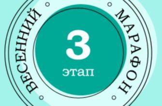3 этап Активный гражданин ответы 2021 год