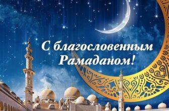 Грозный Рамадан 2021 время сухура и ифтара по дням