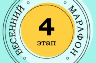 Ответы Активный гражданин Весенний марафон — 15 апреля 2021 4 этап